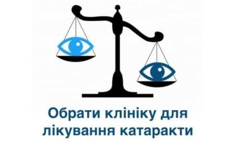 Каталог та класифікатор клінік, що лікують катаракту photo